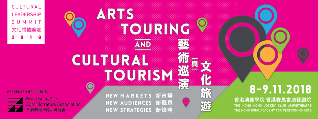 2018 Cultural Leadership Summit – Arts Touring & Cultural Tourism: New Markets, New Audiences, New Strategies