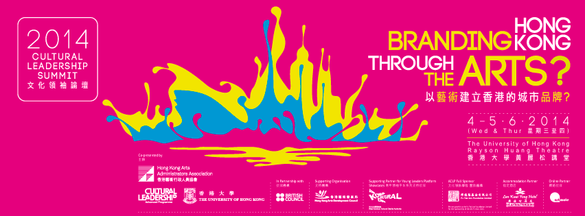 2014 Cultural Leadership Summit – Branding Hong Kong Through the Arts?